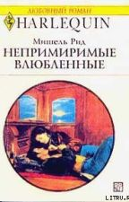 НЕПРИМИРИМЫЕ ВЛЮБЛЕННЫЕ by diana_kilina