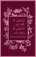 حرف هایی که گفته نشد... اشک هایی که ریخته نشد... by Raahhaa