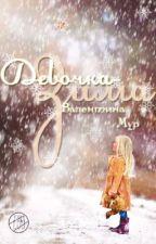 Девочка-Зима by Valentina_Mur