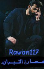 روايات احلام / مصارع الثيران by Rawan117