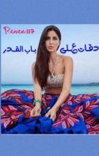 روايات عبير / دقات على باب القدر  by Rawan117