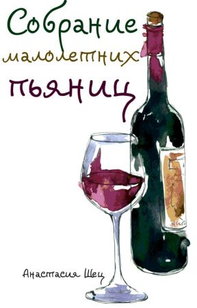 Собрание малолетних пьяниц by AnastasiaShetz