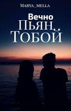 Вечно Пьян Тобой. by mar999ia