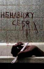 Записки Суицидника by elizabethbichkova