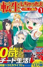 (Um, Sorry) I've Been Reincarnated! (light novel) by lSuSil