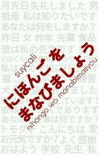 日本語を学びましょう~Impariamo il Giapponese by Suycali