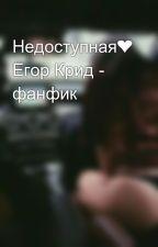 Недоступная❤ Егор Крид - фанфик  by __opium____
