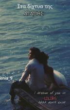 Στα δίχτυα της αγάπης by fenia_9