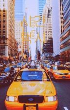 time taxi ➸ vkook by _DaniSasuNaru_