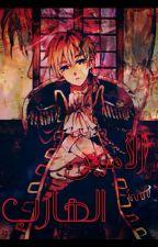الامير الهارب  by Rainbow_girl2002