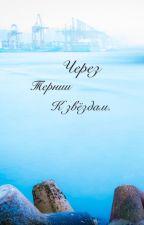 Через тернии к звёздам. by Young_writer11