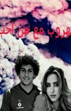 هروب مع من احب by SamaAyman8