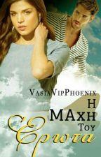 Η Μάχη Του Έρωτα...  by VasiaVipPhoenix