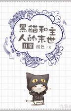 Mèo mun cùng chủ nhân đích mạt thế hằng ngày - Giấy Sắc by lamdubang
