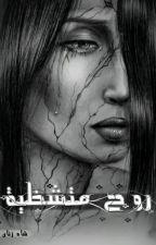 روحٌ متشظية (شتات حبرٌ عتيق ) by ShahZanan5