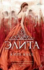 Элита by Kogtevranka