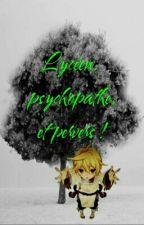 Lycéen, psychopathe et pervers ! by Yugo_B