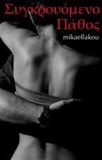 Συγκρουόμενο Πάθος by mikaellakou