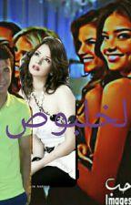 الخلبوص  by samar457