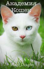 Академия Кошек by Mary_Dragon