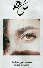 """《  شهد  》""""  مكتملة  """" by sad_princess18"""