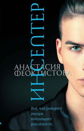 Инсептер by AnastasiaFeoktistova