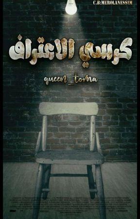 كرسي الاعتراف  by Queen_Toma