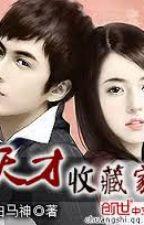Thiên Tài Thu Tàng Gia by areskz