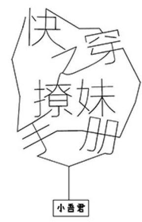 ( GL/BHTT) Mau xuyên chi liêu muội sổ tay  - Tiểu Ngô Quân by Flow_Time