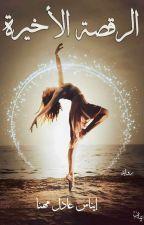 الرقصة الاخيرة by mhanna33