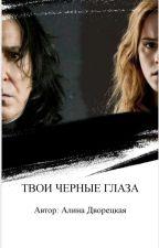 Твои черные глаза by Alinadvkit