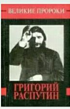 Григорий Распутин (Вадим Леонидович Телицын) by ukanasunny