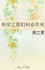 Khoái xuyên chi các ngươi làm gì tìm chết - Vũ Chi Tế by lamdubang