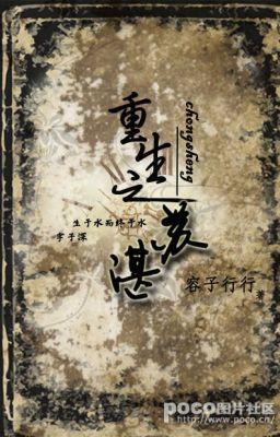 Đọc truyện TRỌNG SINH CHI TÔ TRẠM (EDIT)