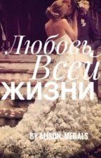 Любовь Всей Жизни... by Alison_Megals