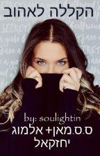 הקללה לאהוב (נובלה מלאה) by soulightin
