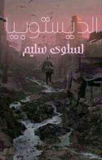 الديستوبيا  by SalwaSoli