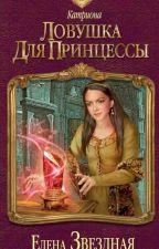 Ловушка для принцессы by angelochek1805