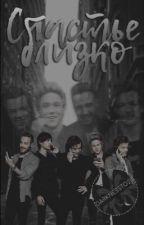 Счастье близко/One Direction  by SofPonomareva7150