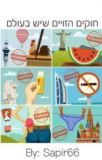 חוקים הזויים שיש בעולם by sapir66