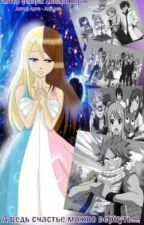 А ведь счастье можно вернуть... by love_fanfici_anime