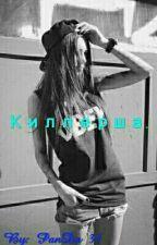 Киллерша. by _PanDa_31