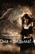 Она - Ведьма! (книга 4) by Anastasiya_Kern1