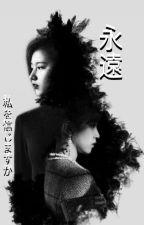 Eternidad  by Gyakusetsu
