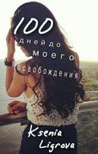 100 Дней До Моего Освобождения by KseniaLigrova