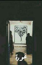 دع الماضي يمضي  by ALshmarei