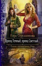 Принц Темный, принц Светлый by AlisaStrijak