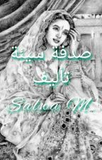 صدفة سيئة by salwa_mohamedelsayed
