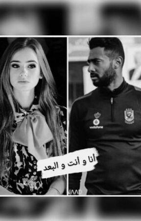أنا و أنت و البعد by Rody_kh