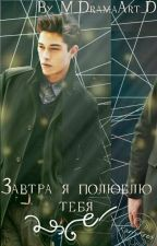 Завтра я полюблю тебя [РЕДАКТИРУЕТСЯ] by M_DramaArt_D